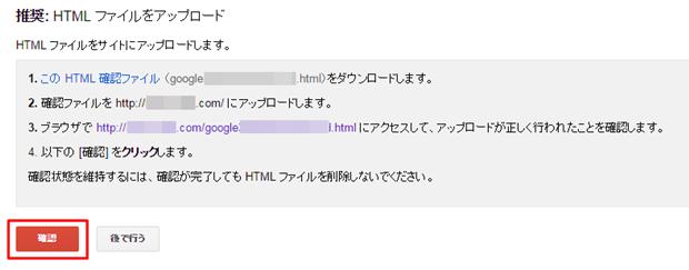 Googleウェブマスターツール 3-3