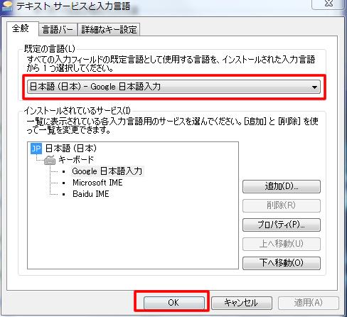 Google日本語入力 1-5