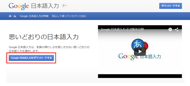 Google日本語入力 1-1