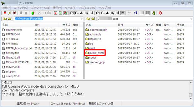 エックスサーバー FFFTP 1-4