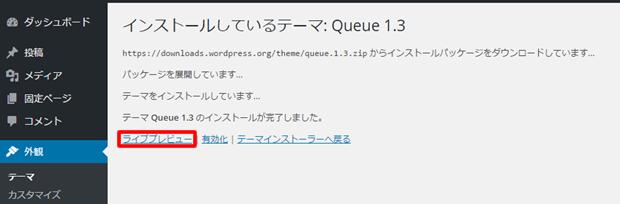 WordPress テンプレート 1-5