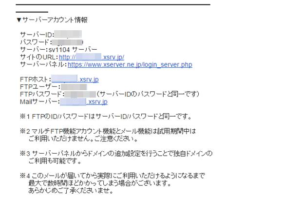 Xserverサーバアカウント設定完了のお知らせ3-1