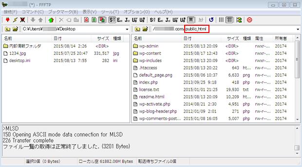 エックスサーバー FFFTP 1-5