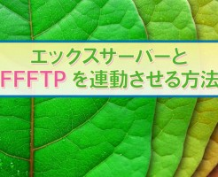 エックスサーバー、FFFTP、連動、方法