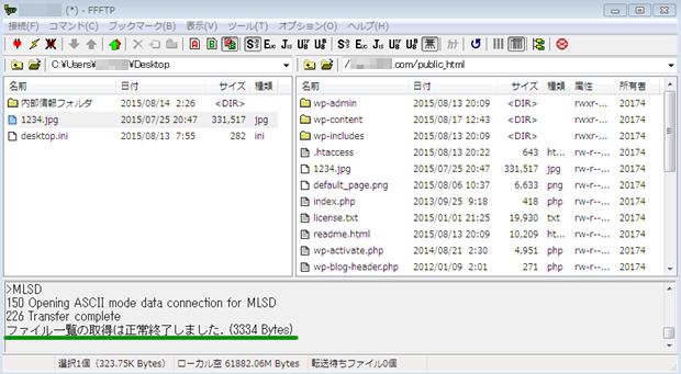 エックスサーバー FFFTP 2-2