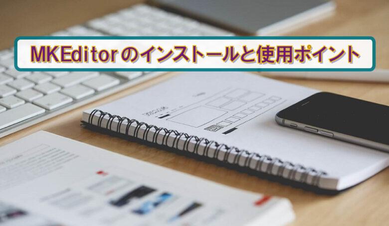 エディタソフト、MKEditor、インストール