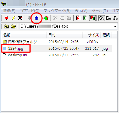 エックスサーバー FFFTP 2-1