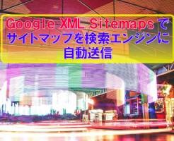 Google XML Sitemaps、サイトマップ、検索エンジン、自動送信