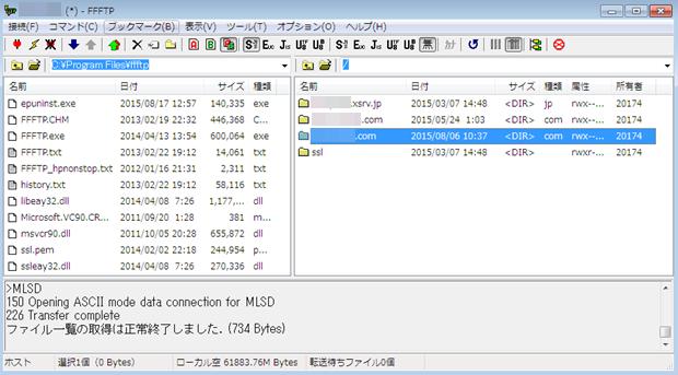 エックスサーバー FFFTP 1-3
