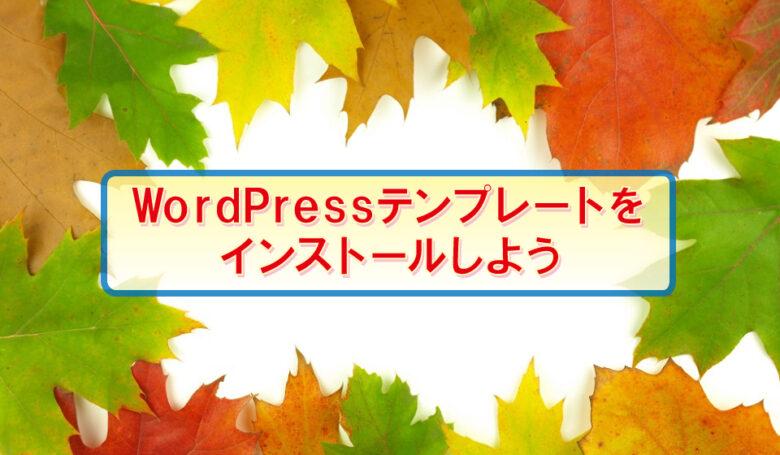 WordPress、テンプレート、インストール