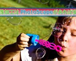 画像、加工、PhotoScape