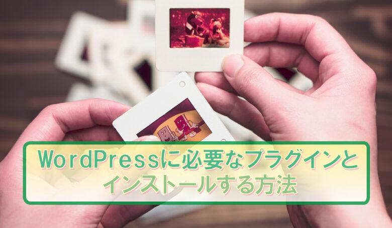 WordPress、必要、プラグイン、インストール、方法