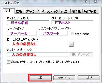 FTP設定1-1