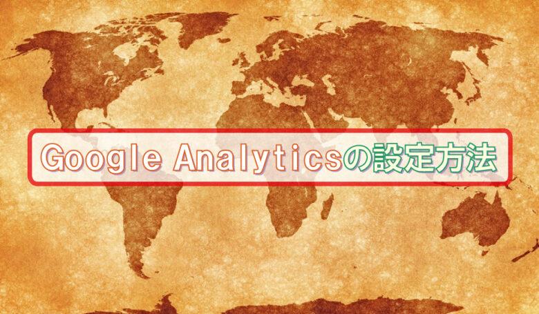 Google Analytics、設定、方法