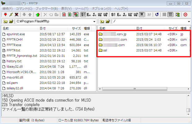 エックスサーバー FFFTP 1-2