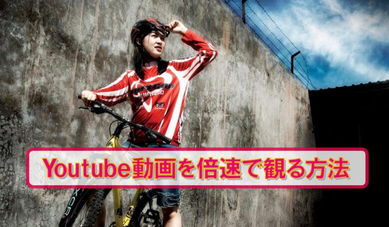 YouTube、動画、倍速、観る