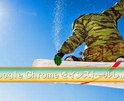 Google Chrome、インストール