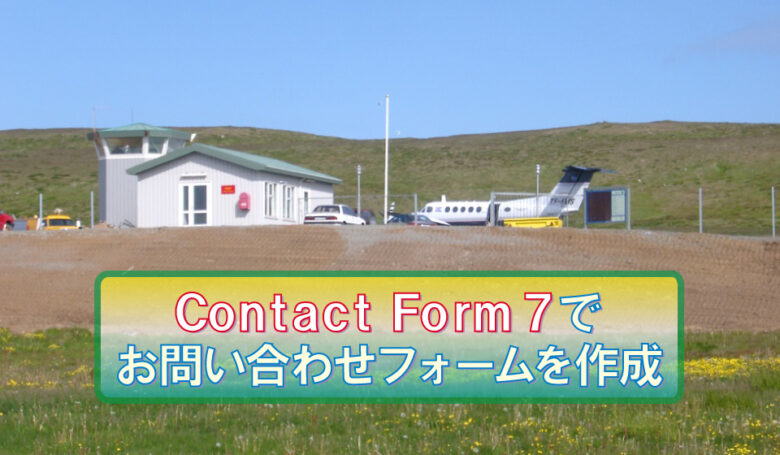Contact Form 7、問い合わせ、フォーム、作成