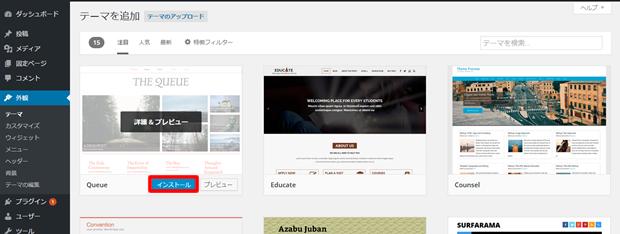 WordPress テンプレート 1-4