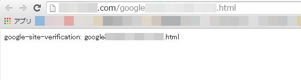 Googleウェブマスターツール 3-2