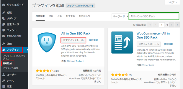 ALL in One SEO Pack 1-1