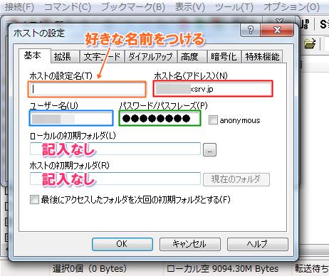 FTPホストの設定の記載例