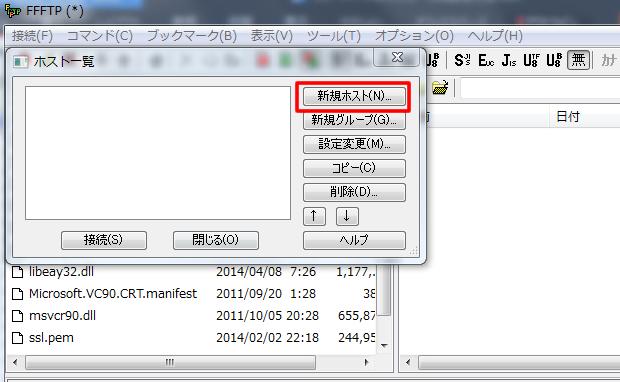 FFFTP 2-1