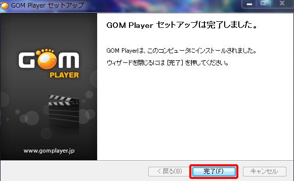 GOM PLAYER 1-7