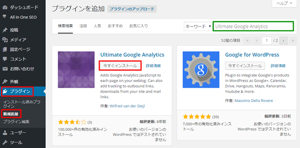 Google Analytics 2-1