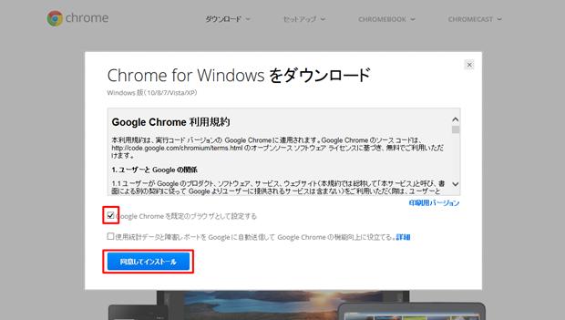 Google Chrome 1-3