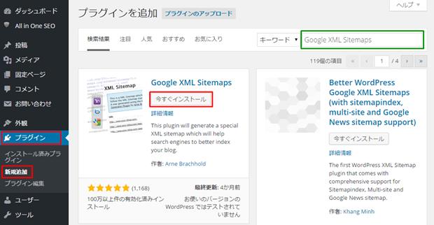 Google XML Sitemaps 1-1