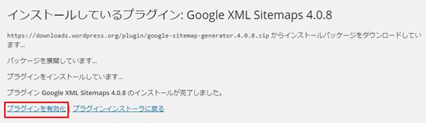 Google XML Sitemaps 1-2