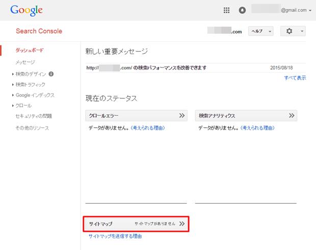Google XML Sitemaps 1-5