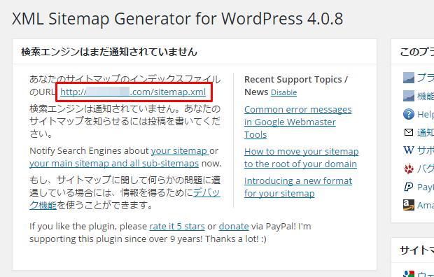 Google XML Sitemaps 2-3