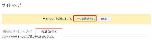 Google XML Sitemaps 2-7