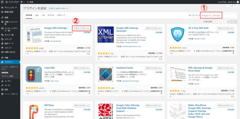 Google XML Sitemaps設定解説-02