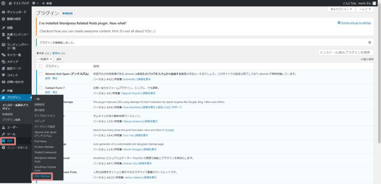 Google XML Sitemaps設定解説-04