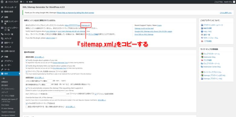 Google XML Sitemaps設定解説-05