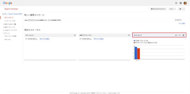Google XML Sitemaps設定解説-07