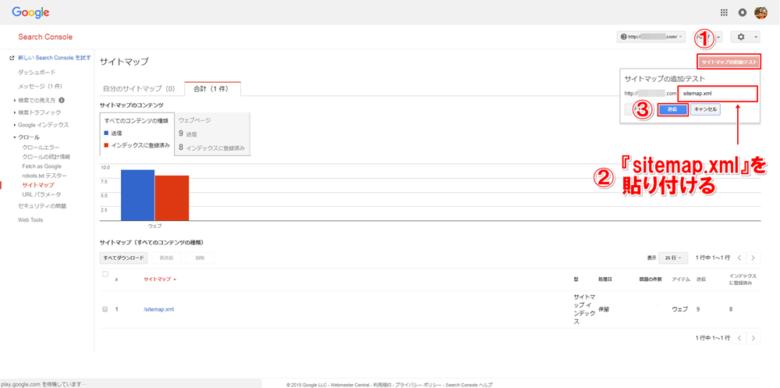 Google XML Sitemaps設定解説-08