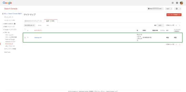 Google XML Sitemaps設定解説-09