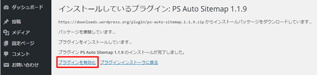 PS Auto Sitemap 1-2