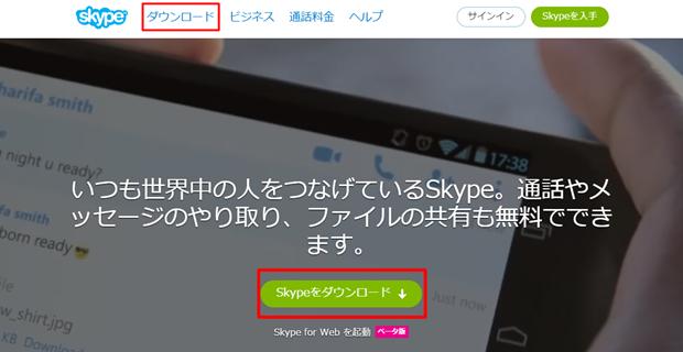 Skype 1-1