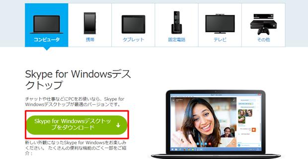 Skype 1-2
