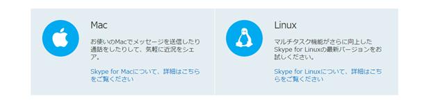 Skype 1-3