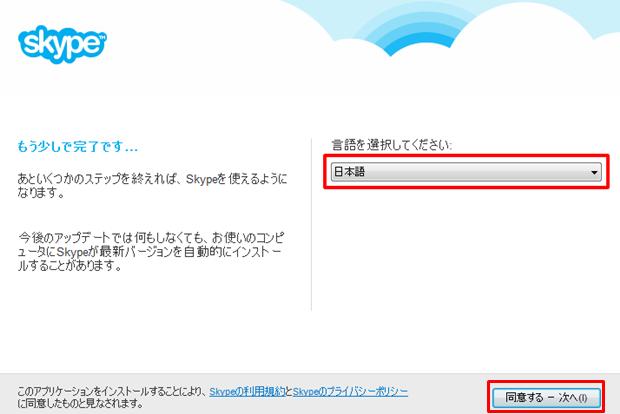 Skype 1-4