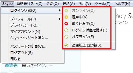Skype 3-4
