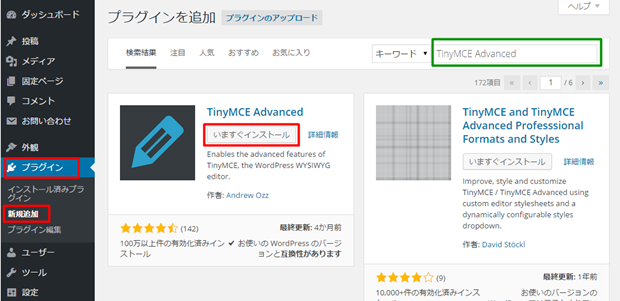 TinyMCE Advanced 1-1