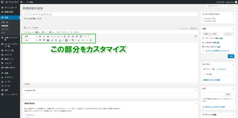 TinyMCE Advanced設定解説-12