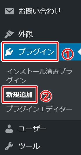 WordPress管理画面・左のメニューから『プラグイン⇒新規追加』へと進む図